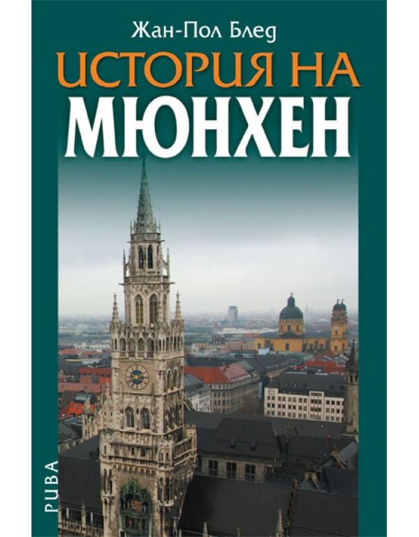 История на Мюнхен