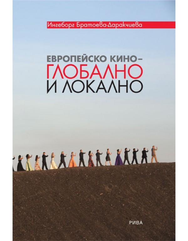 Европейско кино ...
