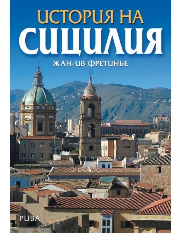 История на Сицилия