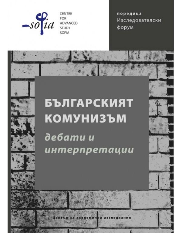 Българският комунизъм. Дебати и интерпретации