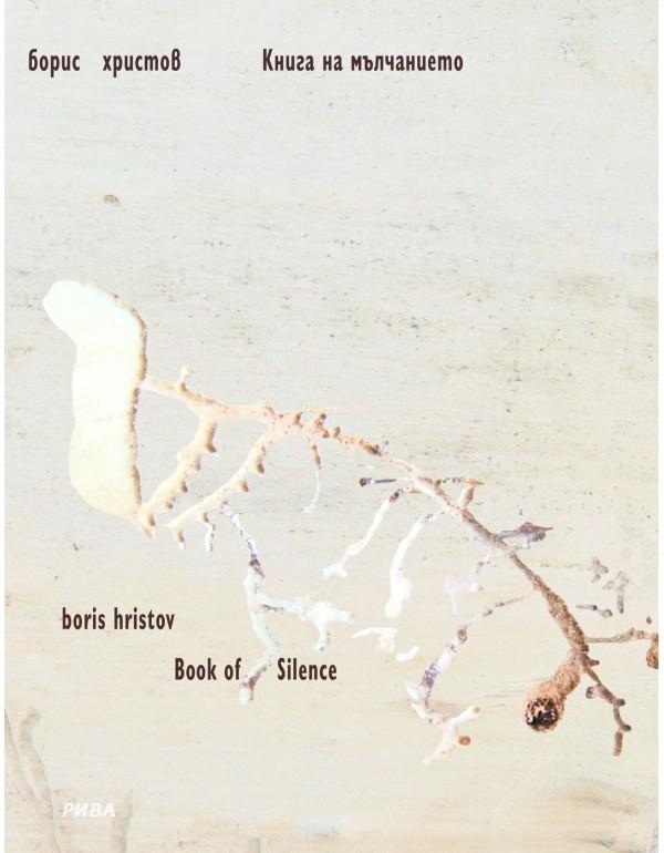 Книга на мълчанието