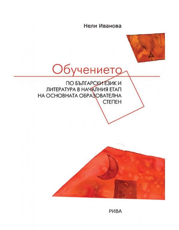 Обучението по български език и литература в началн...