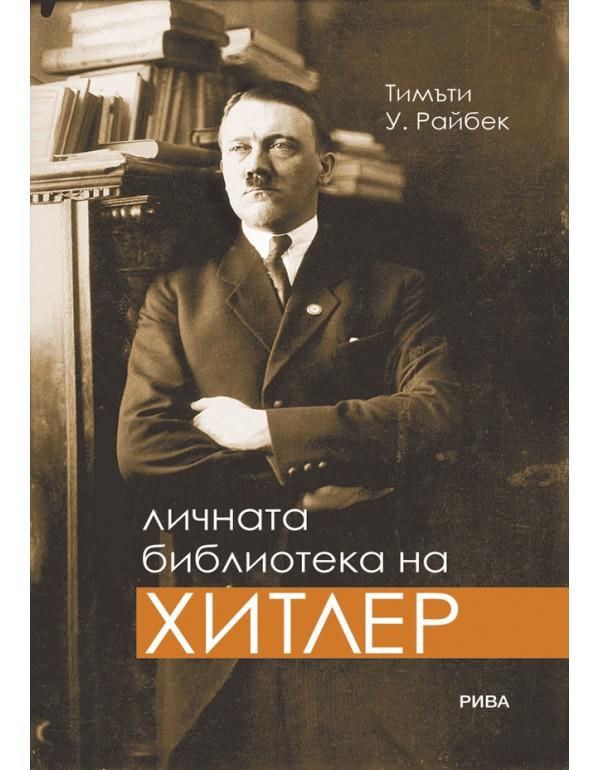 Личната библиотека на Хитлер
