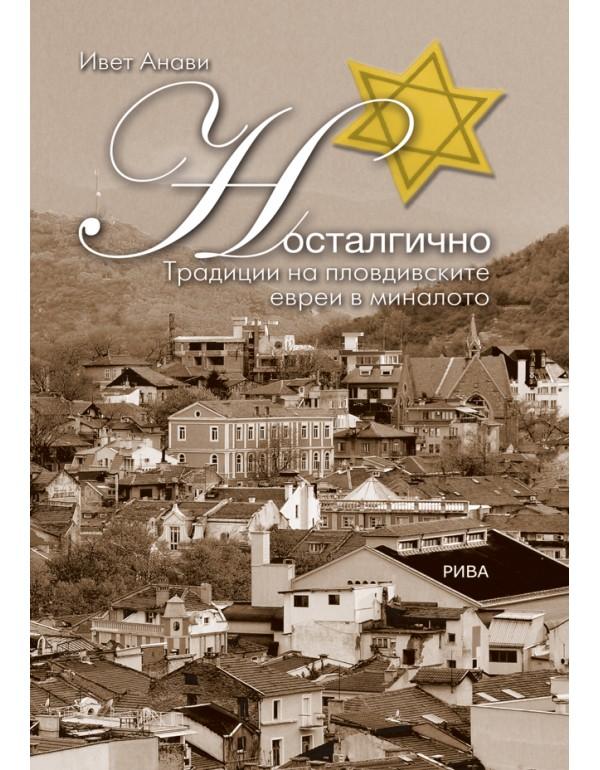 Носталгично - традиции на пловдивските евреи в мин...