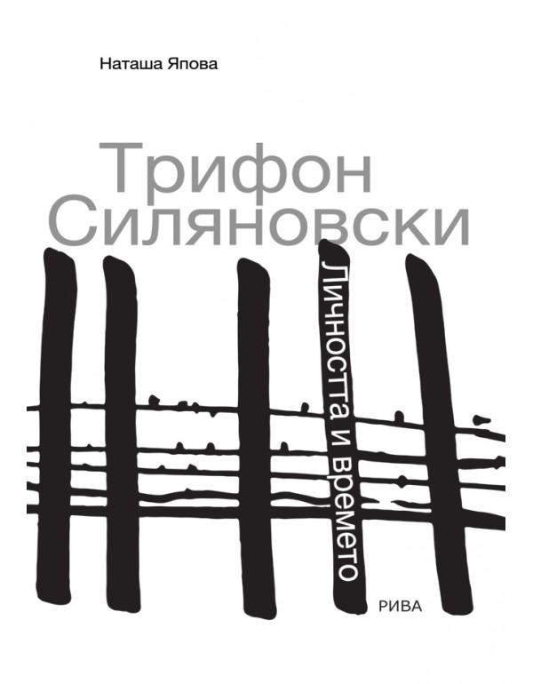 Трифон Силяновск...