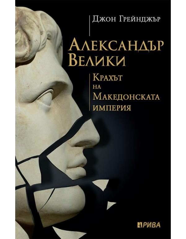 Александър Велик...
