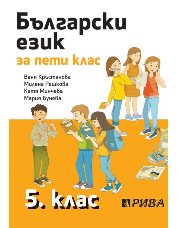 Български език 5. клас