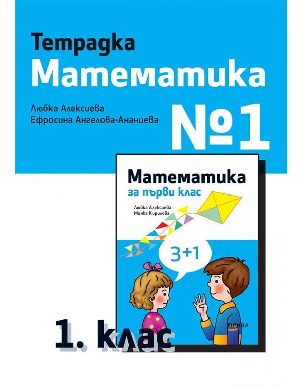 Тетрадка по математика №1 за 1. клас