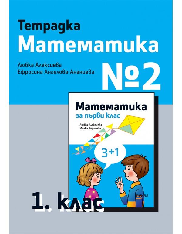 Тетрадка по математика №2 за 1. клас