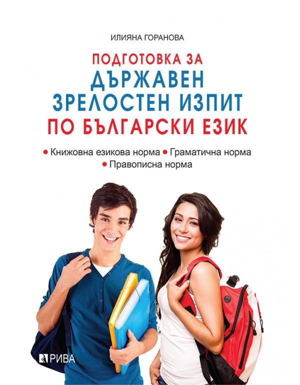 Подготовка за ДЗИ по български език