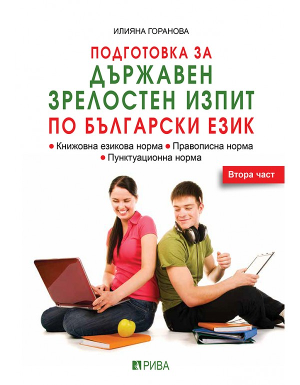 Подготовка за ДЗИ по български език - 2. част