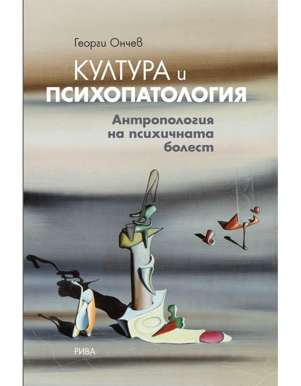 Култура и психопатология. Антропология на психична...