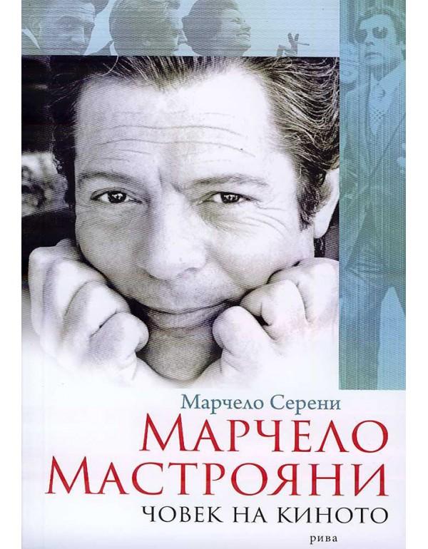 Марчело Мастроян...