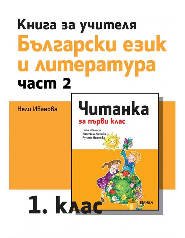 Книга за учителя по български език и лите...