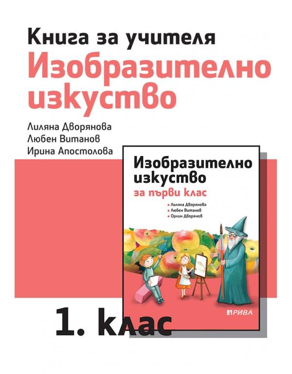 Книга за учителя по изобразително изкуств...