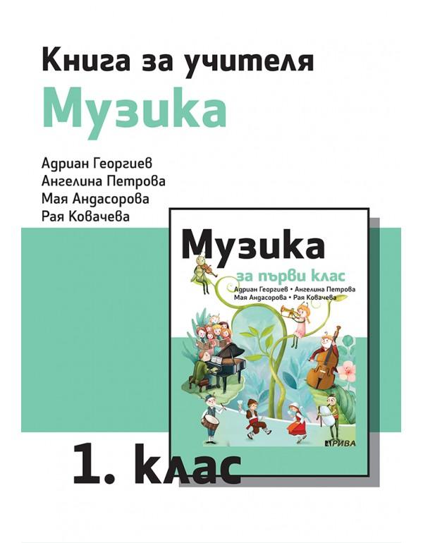 Книга за учителя по музика за 1. клас