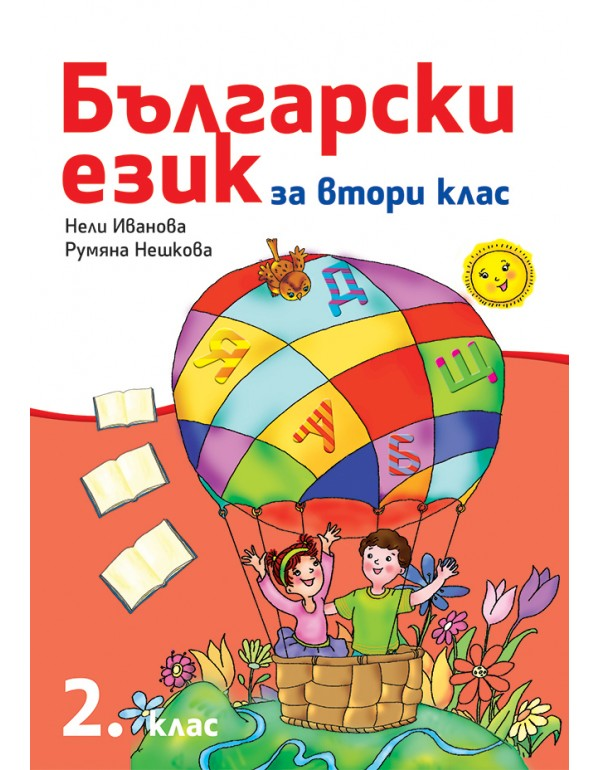 Български език 2. клас