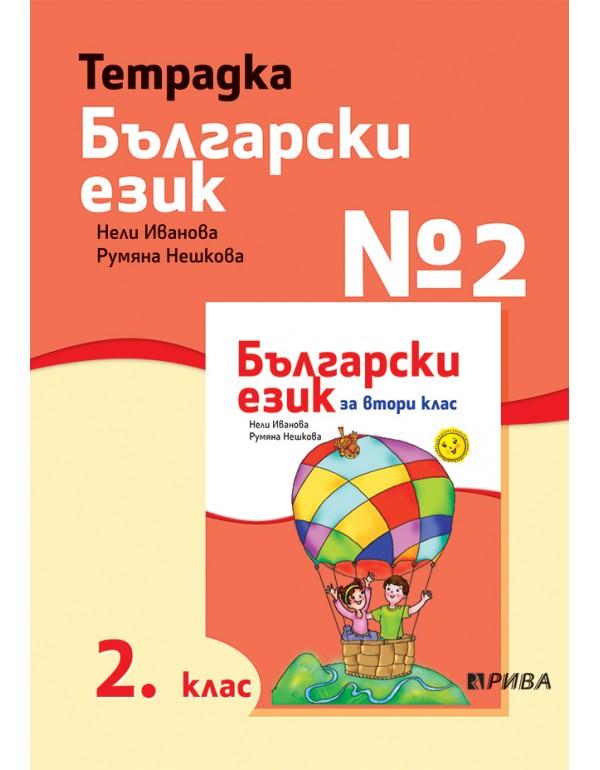 Тетрадка по български език №2 за 2. клас