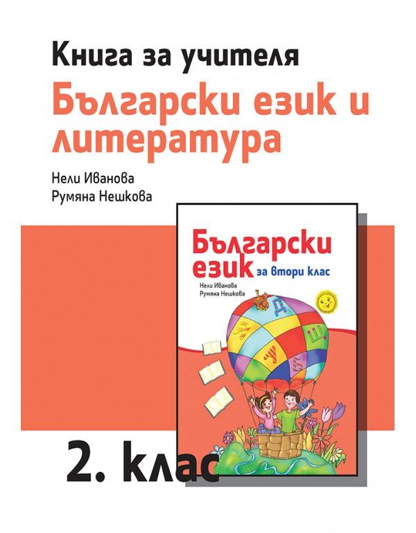 Книга за учителя по български език и литература за...