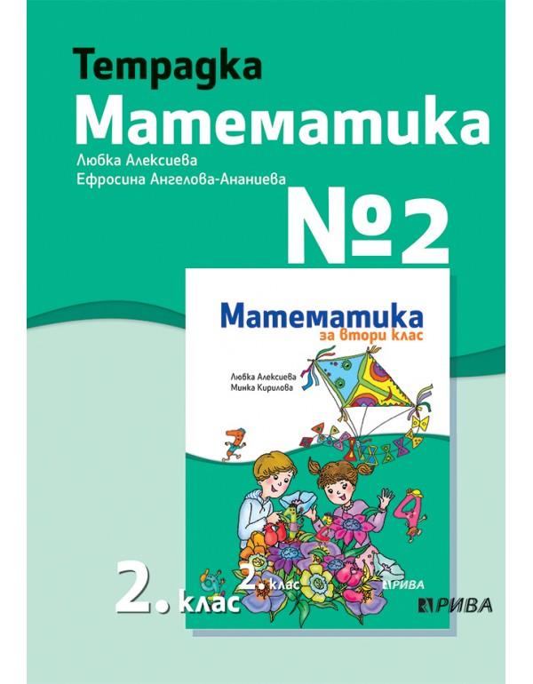 Тетрадка по математика №2 за 2. клас