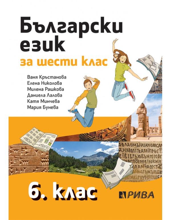 Български език 6...
