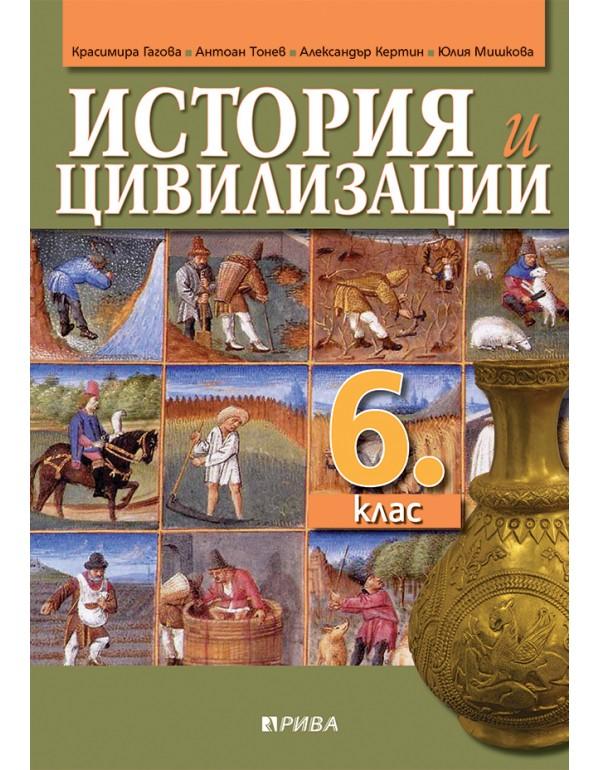 История и цивилизации  6. клас