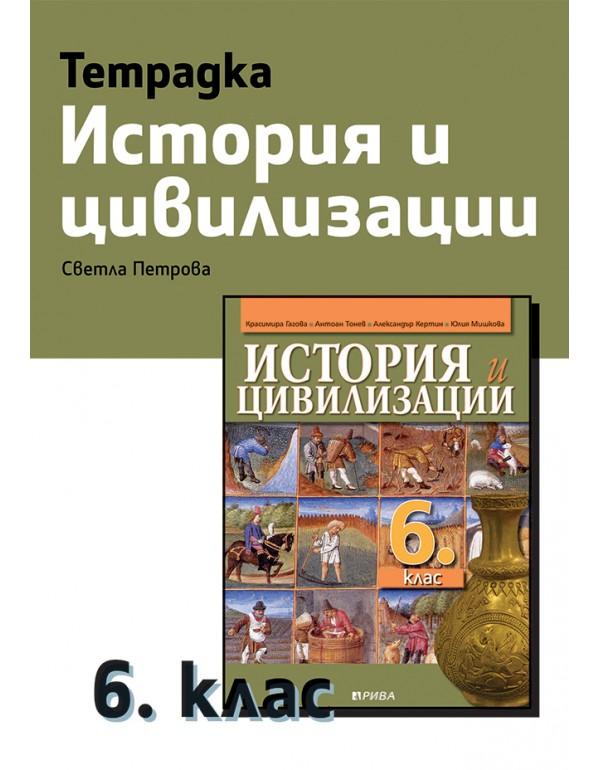 Учебна тетрадка по история и цивилизации за 6. кла...