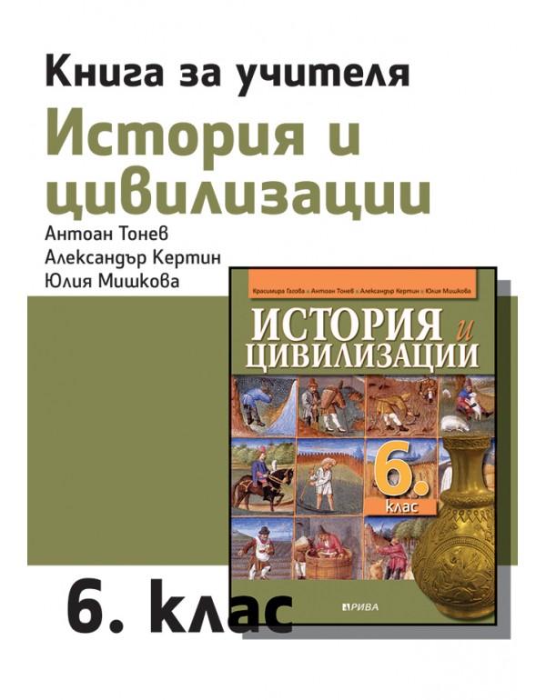 Книга за учителя по история и цивилизации...