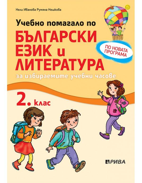Учебно помагало по български език и литература за ...