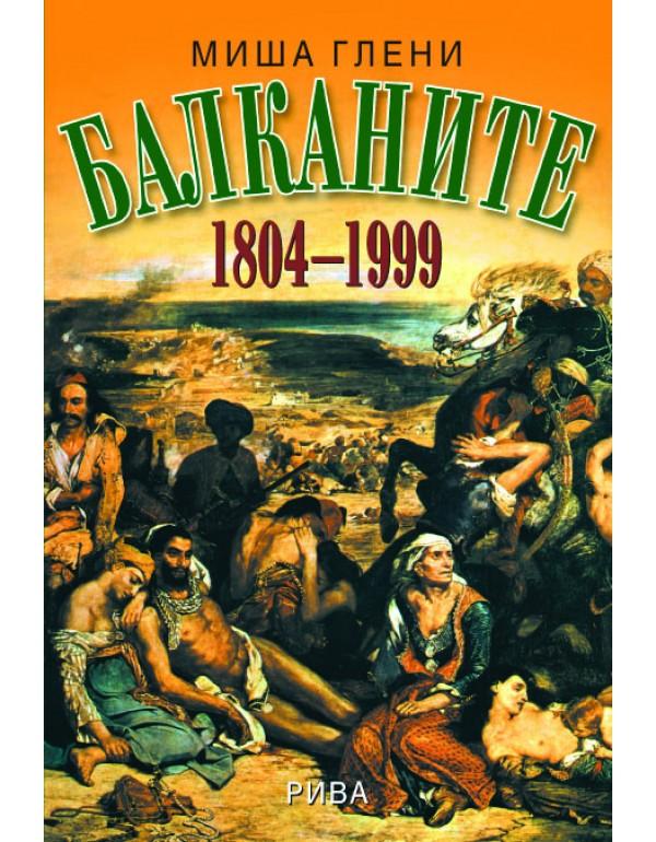 Балканите 1804-1999