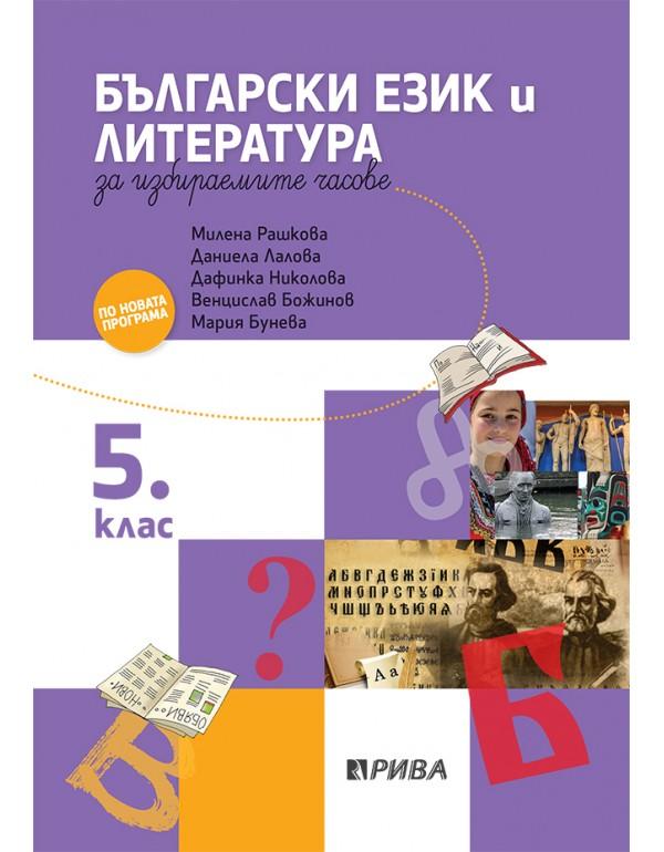 Учебно помагало по български език и литература за избираемите учебни часове за 5. клас