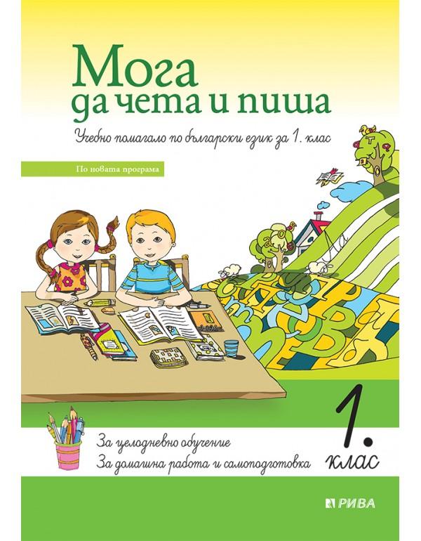 Мога да чета и пиша 1. клас - ново преработено изд...