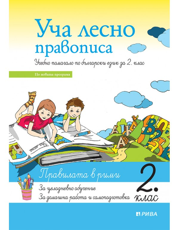 Уча лесно правописа 2. клас - ново преработено изд...