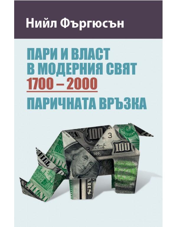 Пари и власт в модерния свят (1700 – 2000)