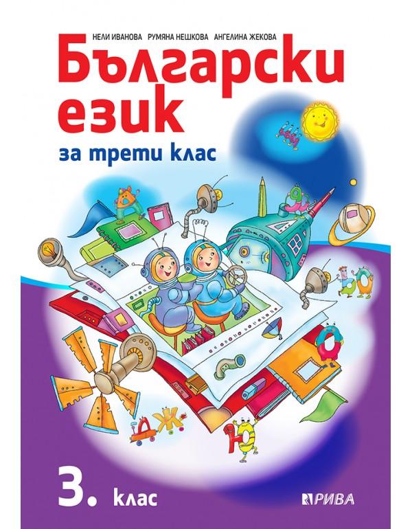 Български език 3...