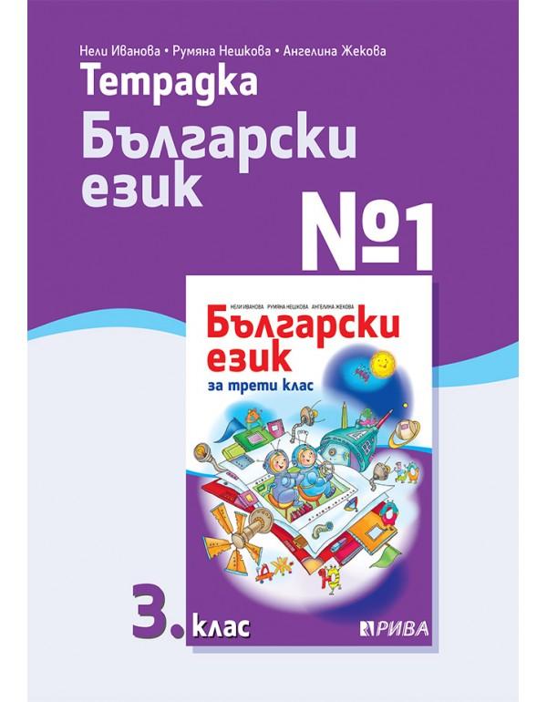 Тетрадка по български език №1 за 3. клас