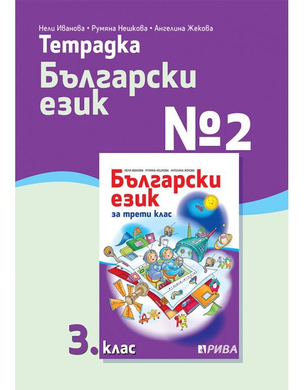 Тетрадка по български език №2 за 3. клас