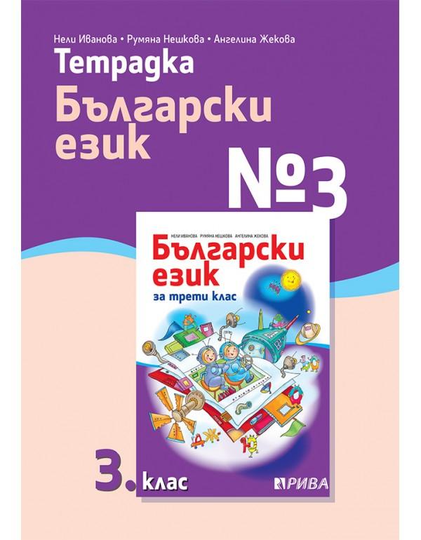 Тетрадка по български език №3 за 3. клас
