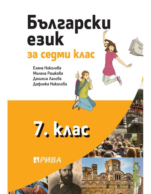 Български език 7...