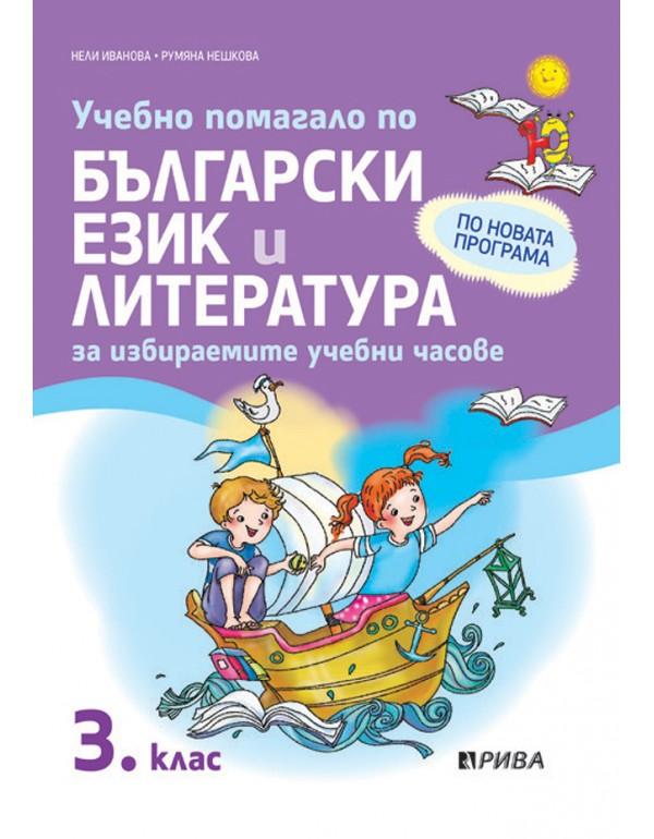 Учебно помагало по български език и литература за избираемите учебни часове за 3. клас