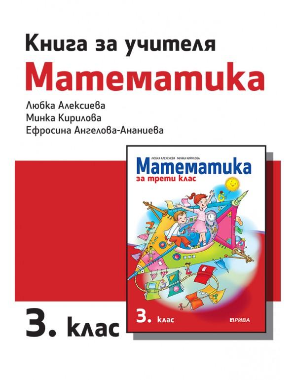 Книга за учителя...