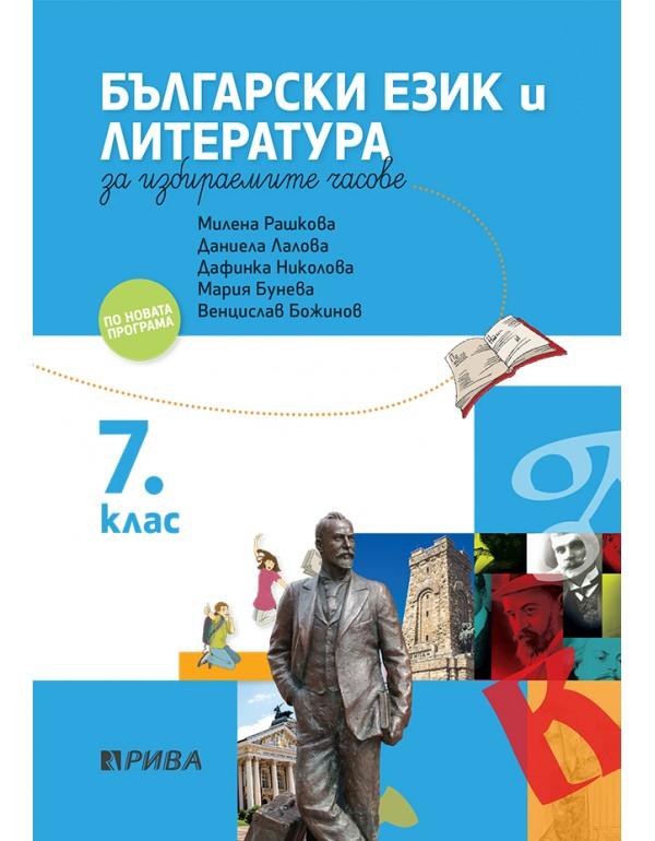 Учебно помагало по български език и литер...