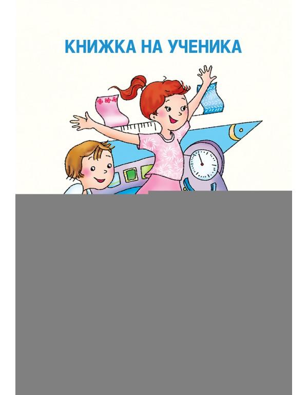 Книжка на ученика