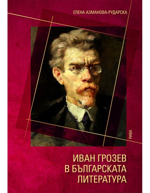 Иван Грозев в бъ...
