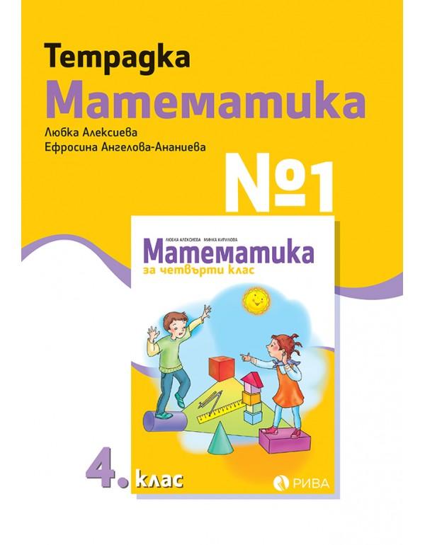 Тетрадка по математика №1 за 4. клас