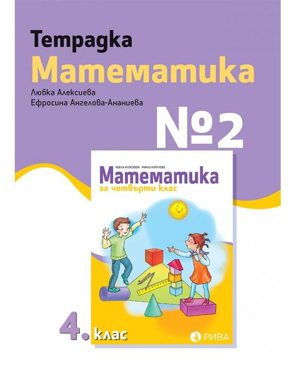 Тетрадка по математика №2 за 4. клас