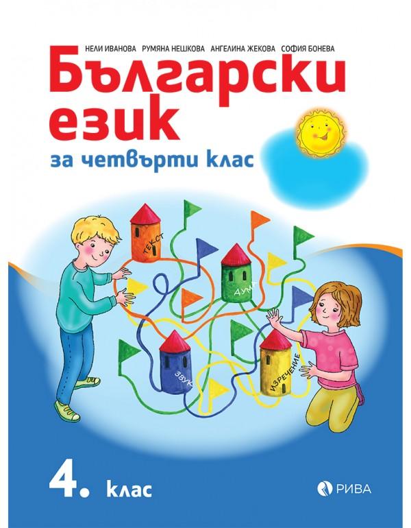 Български език 4...