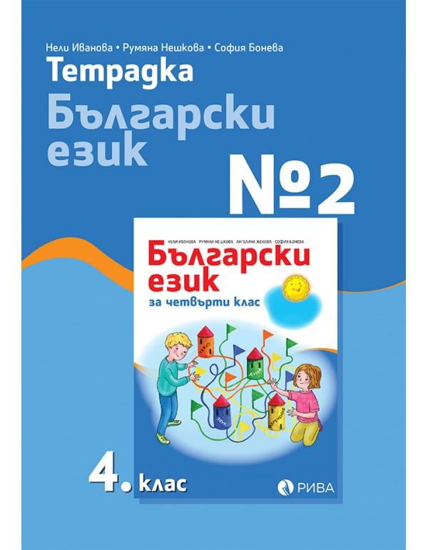 Тетрадка по български език №2 за 4. клас