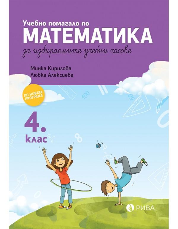 Учебно помагало по математика за избираемите учебн...
