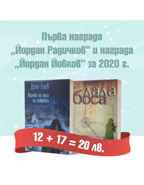 Отличени книги на Деян Енев – промо книжен комплек...